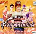 Concert lum ruerng : Banyen Raggan - Taaw Suwanna Sarm