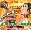 Concert lum ruerng : Angkana Khunchai - Sung Thong - Ngor Pah