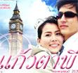 Thai TV serie : Kaew Ta Pee [ DVD ]