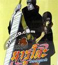 Naruto - Season 5 : Box.1 - Vol. 1-10