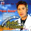 Daeng Jitkorn : Sook Suk Wun Kid Hord