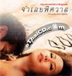 Jum Luey Pissawas [ VCD ]