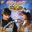 Karaoke VCD : Cathaleeya Marasri - Sua 2 Tua
