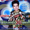 Karaoke VCD : Poifai Malaiporn - Ruam Pleng Dunk 16 Pleng Hit Vol. 2