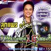 Karaoke VCD : Lookprae Uraiporn - Ruam Pleng Dunk 16 Pleng Hit Vol. 4