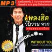 MP3 : Don Sorn-Ra-bieb - Pleng Hit Wun Warn