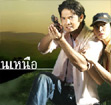 Thai TV serie : Fhon Nhuer [ DVD ]