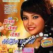 CD+VCD : Cathaleeya Marasri - Warn Luan Luan