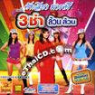 CD+VCD : Cathaleeya Marasri - 3 Cha Luan Luan