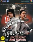 Korean serie : Spotlight - Box.1