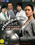Korean serie : Spotlight - Box.2