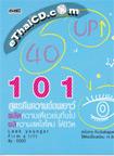 Book : 101 Sood Kuen Kwarm Aon Yao