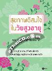 Book : Sukkaparp Dee Som Jai Nia Wai Soong Aryu