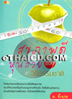 Book : Sukaparp Dee Hoon Suay Duay Witee Thammachart