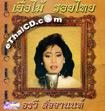 Orawee Sujjanon : Yuer Mai - Roy Thai