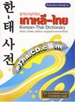 Dictionary : Korean - Thai Dictionary