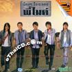 Karaoke VCD : Grammy : Nong Nong Rong Pleng Pee Mike - Vol.1