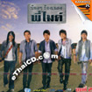 Karaoke VCD : Grammy : Nong Nong Rong Pleng Pee Mike - Vol.2
