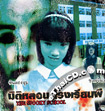 The Spooky School [ VCD ]
