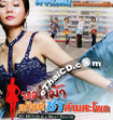 My Mother Is A Belly Dancer [ VCD ]