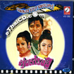 Classsic Collection : OST - Thoong Set-Thee