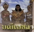 Thai TV series : Manee Mhek-ka-la [ DVD ]