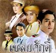 Thai TV serie : Chaleuy Suk (Ann Thongprasom) [ DVD ]