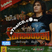 Ja Song Rock Orn Sorn : Pai Lai Yae