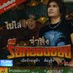 Karaoke VCD : Ja Song Rock Orn Sorn - Pai Lai Yae