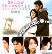 Sand's Chronicle [ VCD ]
