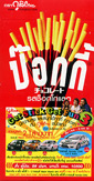 Glico Pocky Chocolate Japanese Biscuit stick - 3 Boxes