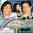 Thai TV serie : Bangrak soi 9 - set #82