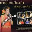 Concert VCDs : Soontaraporn - Karawek Sieng Sai