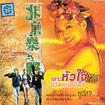 Beijing Rocks [ VCD ]