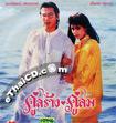 Koo Sarng Koo Som [ VCD ]