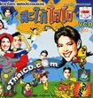 Karaoke VCD : OST - Sa Phai Hi-So