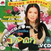 Karaoke VCD : Apaporn Nakornsawan - Eak Dork
