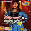 CD+VCD : Cathaleeya Marasri - Sood Yord 16 Pleng Dung - Vol.1