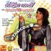 CD+VCD : Cathaleeya Marasri - Sood Yord 16 Pleng Dung - Vol.2
