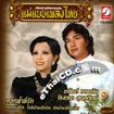 Mae Baeb Pleng Thai : Charum Theppachai & Jintana Sooksathid - Vol.1