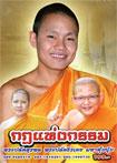 Thed : Kod Haeng Krum + Look Katunyoo