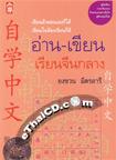 Book : Arn Kien Rean Chine Klarng