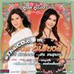 Orawee Sujjanon & Fon Tanasoontorn : Song Sao Sieng Dee