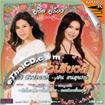 Karaoke VCD : Orawee Sujjanon & Fon Tanasoontorn : Song Sao Sieng Dee