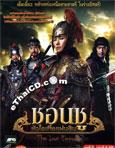 Korean serie : Empress Chun Chu - Box.1