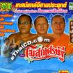 VCDs : Thed Lae Esarn Prayook : Ko Soke Sethee