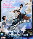 Korean serie : You\'re Beautiful - Box.1
