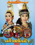 Concert lum ruerng : Rattanaslip - Kaew Nah Mah