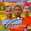 VCDs : Thed Lae Esarn Prayook : Taen Khun Por Mae