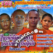 VCDs : Thed Lae Esarn Prayook : Yai Yorn Kin Kaaw